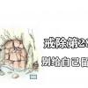 【30日戒色计划】第28日执行计划-别给自己留余地(升华阶段)