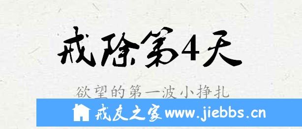 """""""【30日戒色计划】第4日执行计划-第一波小挣扎(初步阶段)"""