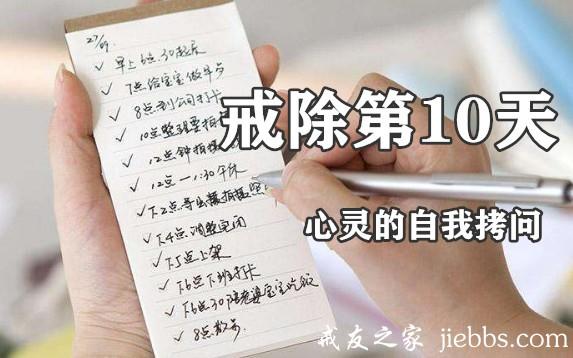 """""""【30日戒色计划】第10日执行计划-心灵的拷问(调整阶段)"""