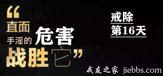"""""""【30日戒色计划】第16日执行计划-直面手淫危害(均衡阶段)"""