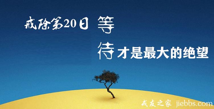 """""""【30日戒色计划】第20日执行计划-等待是最大的恐惧(均衡阶段)"""
