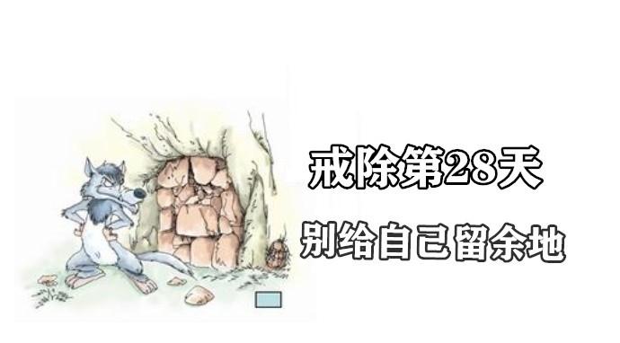 """""""【30日戒色计划】第28日执行计划-别给自己留余地(升华阶段)"""