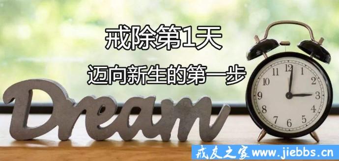 """""""【第1日执行计划】迈向新生的第一步(初步阶段)"""