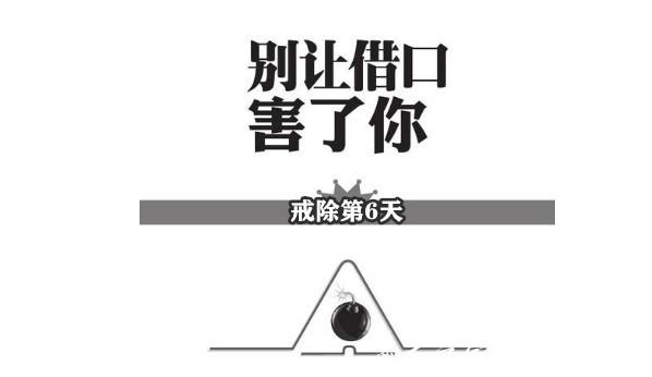 """""""【30日戒色计划】第6日执行计划-别让借口害了你(调整阶段)"""