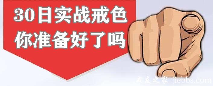 """""""【实战戒色】30日戒色计划,说明和阅读步骤!(收藏)"""
