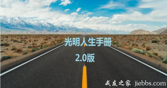 """""""光明人生手册2.0-前言"""